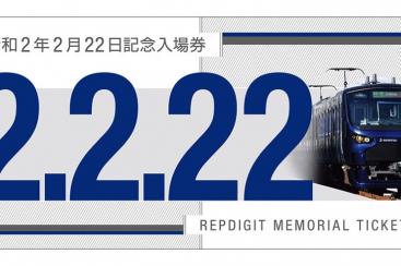 相鉄「令和2年2月22日記念入場券セット」限定2222セット販売