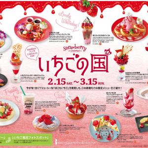 横浜ベイクォーター「いちごの国」開催!20種類のいちごメニュー大集結