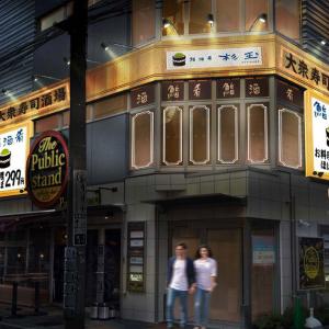大衆寿司居酒屋「鮨・酒・肴 杉玉」横浜駅西口に誕生!スシローグループが手掛ける