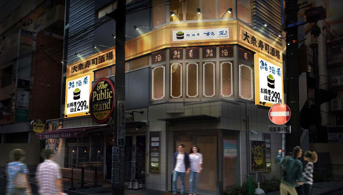 大衆寿司居酒屋「鮨・酒・肴 杉玉」が横浜駅西口に誕生!スシローグループ手掛ける