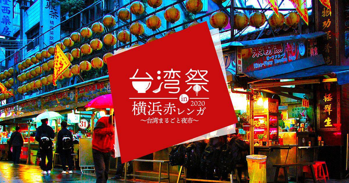 台湾祭 in 横浜赤レンガ2020開催!台湾各地の夜市グルメが集結