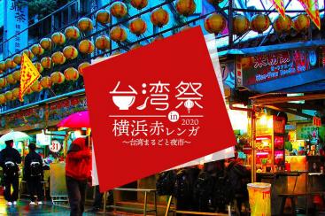 台湾祭 in 横浜赤レンガ2020、開催延期発表