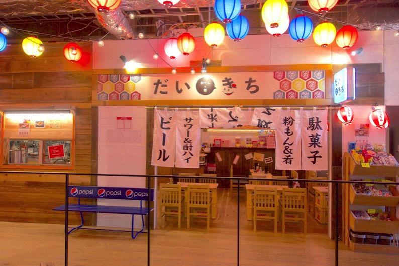 横浜駅アソビル「おでんと肴 だいきち」誕生!昔懐かしいレトロな大衆酒場