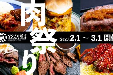 横浜駅アソビルで肉好き注目「肉祭り」開催!1ポンド超えの肉タワーチーズバーガーも