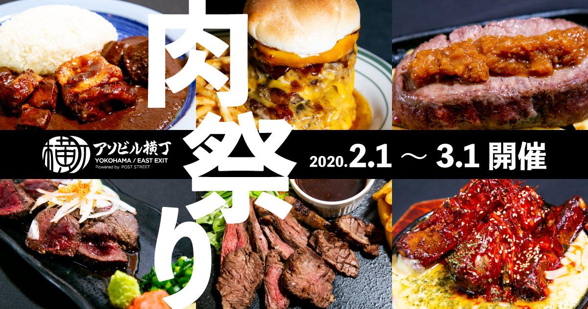 横浜駅アソビルで肉好き注目「肉祭り」開催!1ポンド超えの肉タワーチーズバーガー