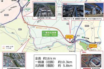 横浜北西線開通記念イベント中止に、新型コロナウィルスの影響
