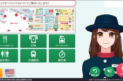 横浜駅のジョイナスにAIインフォメーション「AIさくらさん」導入!2020年2月19日より