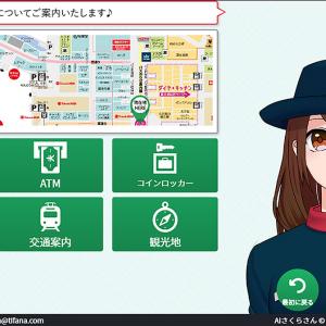 横浜駅の相鉄ジョイナスにAIインフォメーション「AIさくらさん」導入!2020年2月19日より