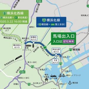 横浜北線馬場出入口が2020年2月27日に開通!ETC専用入口として