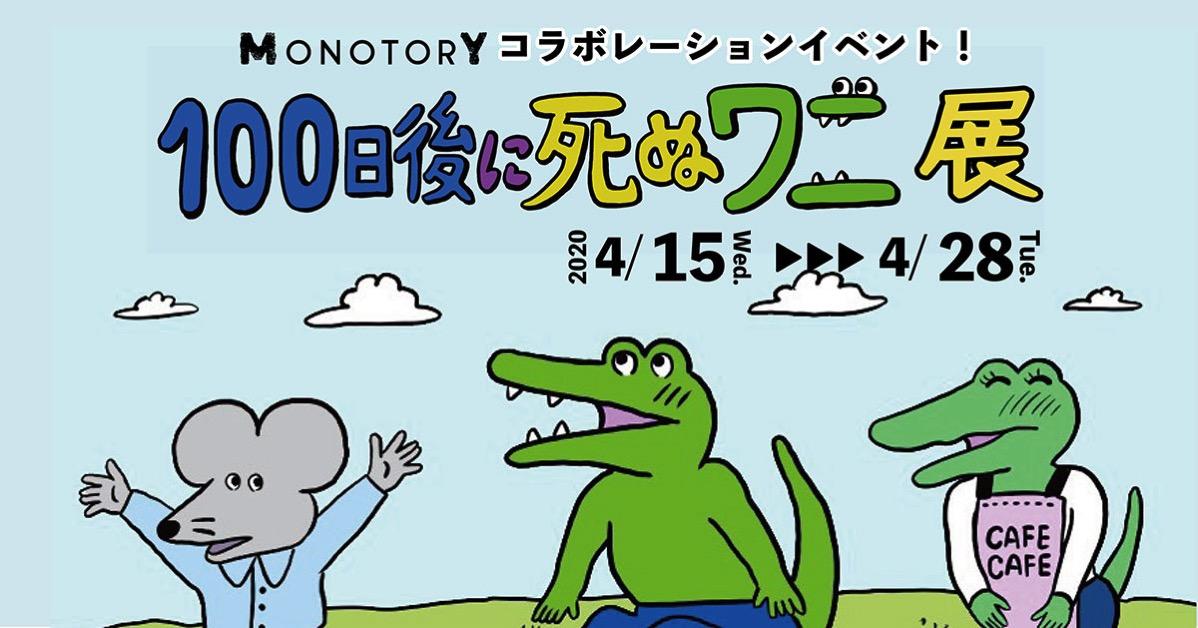 100日後に死ぬワニ展、横浜駅アソビルで入場無料開催!グッズ販売やライブペインティングも