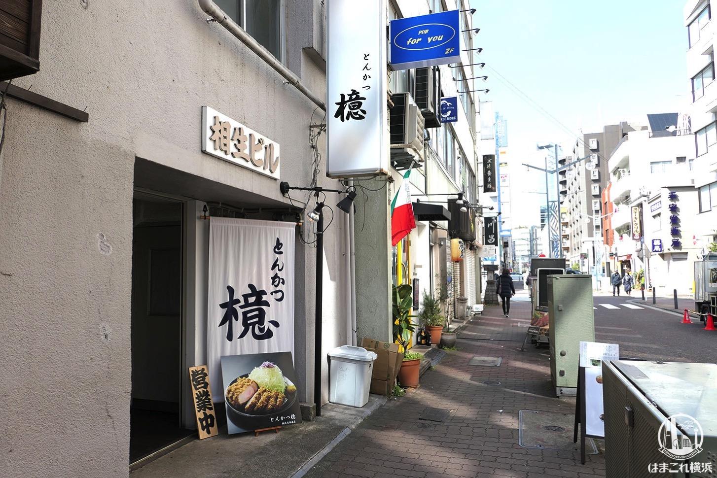 とんかつ檍(あおき)横浜馬車道店 外観