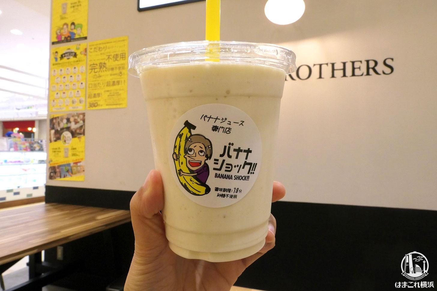 横浜ワーポ「バナナショック」バナナジュースは超濃厚で満たされる!賞味期限は18分