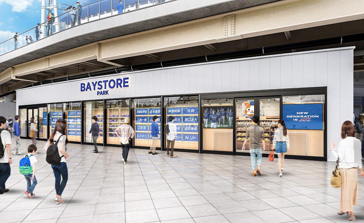 横浜DeNAベイスターズ、オフィシャルショップ「BAYSTORE PARK」新設