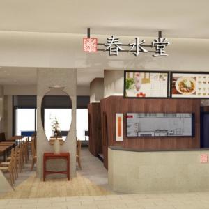 春水堂、三井アウトレットパーク 横浜ベイサイドにオープン!タピオカミルクティー発祥の台湾カフェ