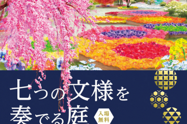 横浜赤レンガ倉庫「フラワーガーデン2020」開催期間など一部変更発表