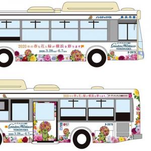 ガーデンネックレス横浜2020でガーデンベアのラッピングバス初走行!運行ルート