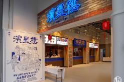 横浜スタジアム新設レフト側スタンドに「濱星樓(はますたろう)」横浜中華街初監修の本格中華