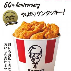 日本ケンタッキー50周年で初の公式ブック発売!お得なクーポンパス付き