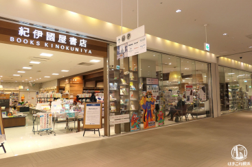 紀伊國屋書店 横浜みなとみらい店が2020年3月31日に閉店 コレットマーレ5階