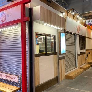 アソビルに「出汁のまるきん商店」オープン予定!崎陽軒とSPINX(スピン)の跡地