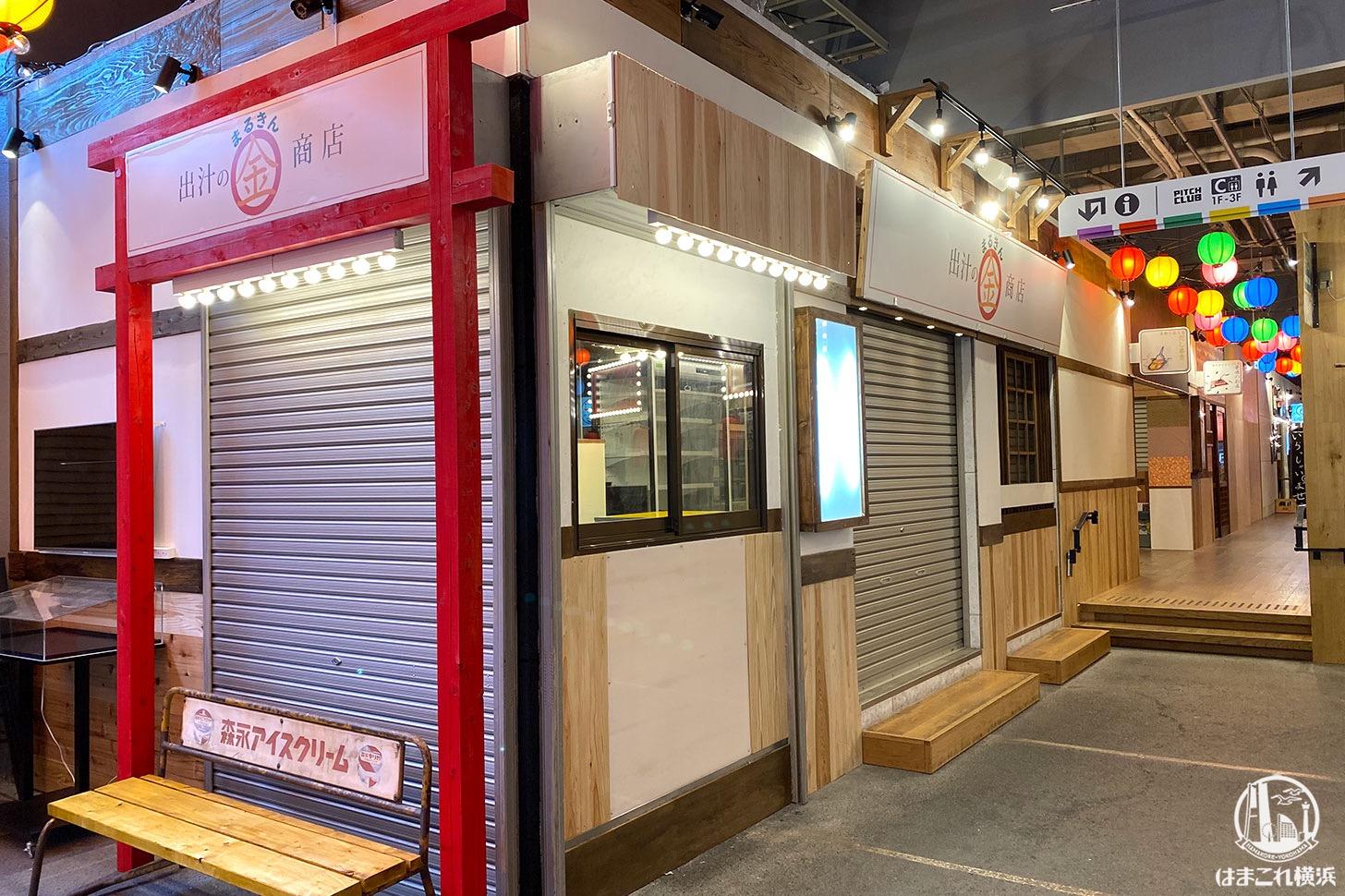 アソビルに「出汁のまるきん商店」がオープン予定!崎陽軒とSPINX(スピン)の跡地
