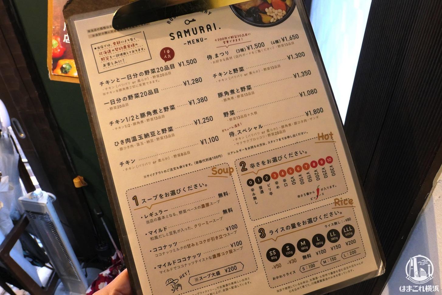 路地裏スープカレー「侍」メニュー