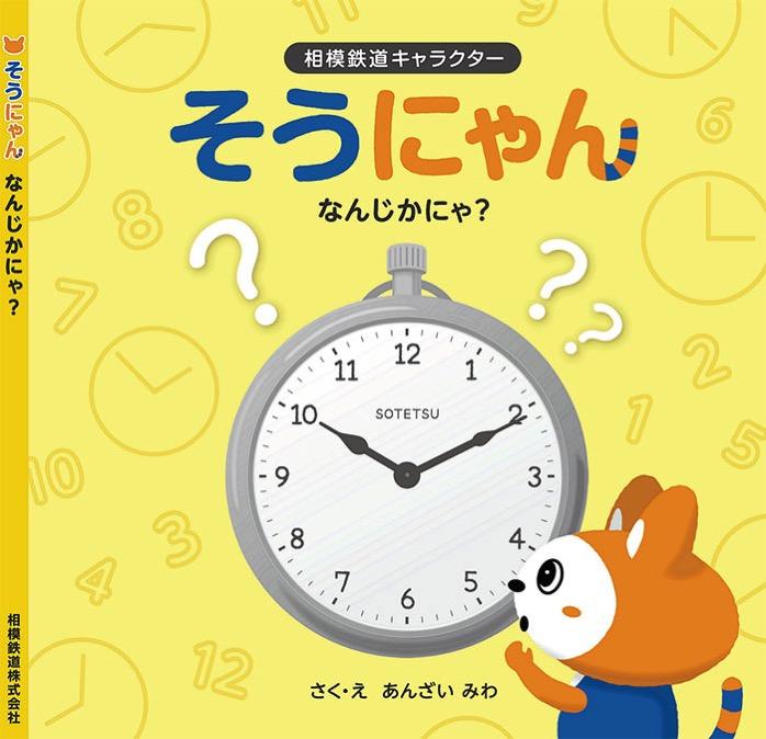 そうにゃん絵本の新作「なんじかにゃ?」が発売!横浜くりこ庵でそうにゃん焼きも