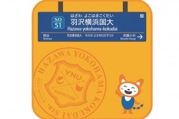 第二弾「そうにゃん×横浜国大コラボグッズ」数量限定で販売!