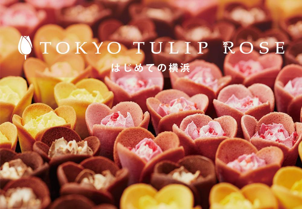 スイーツブランド「TOKYO チューリップローズ」そごう横浜店に横浜初上陸!