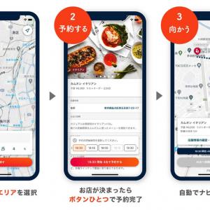 飲食店超直前予約サービス「トレタnow」神奈川県でもサービススタート!