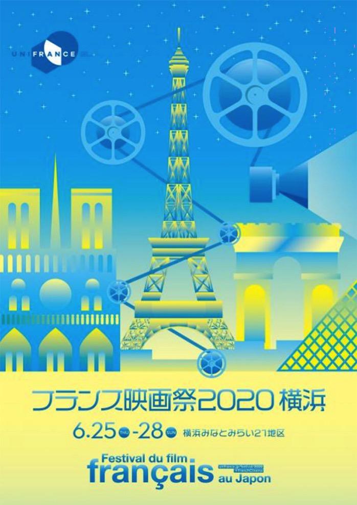 フランス映画祭2020横浜が6月に開催 日本最大のフランス映画の祭典
