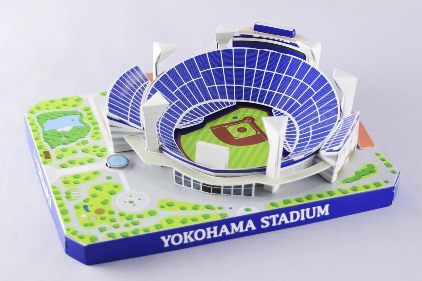 横浜スタジアムペーパークラフト制作データを3月末まで無料公開!