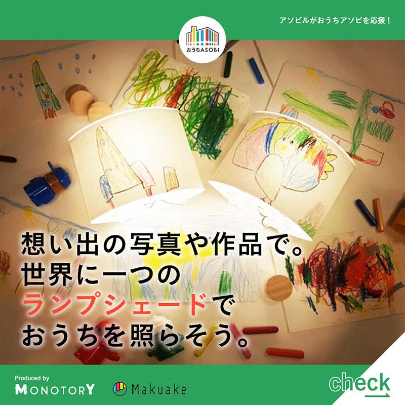 「おうち時間」におすすめのアイテム紹介 from Makuake