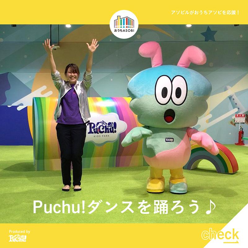 PuChu!が大好きなみんな画面の前に集まれ〜!ピッチュと一緒におうちで踊ろう