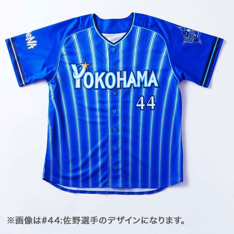 ハイクオリティーレプリカユニフォーム(YOKOHAMA)