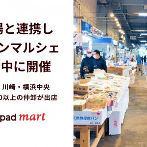 クックパッドマート、横浜中央を含む各卸売市場等と連携してオンラインマルシェGWに開催