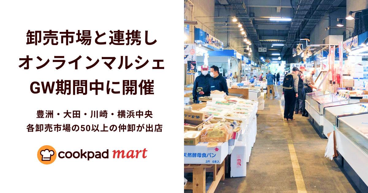 クックパッドマート、横浜中央を含む各卸売市場等と連携してオンラインマルシェGW期間中に開催