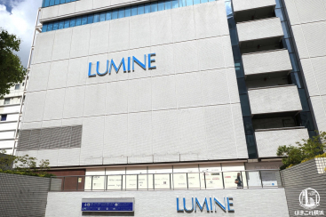 ルミネ横浜、一部食品ショップを除いて4月8日より当面の間臨時休館