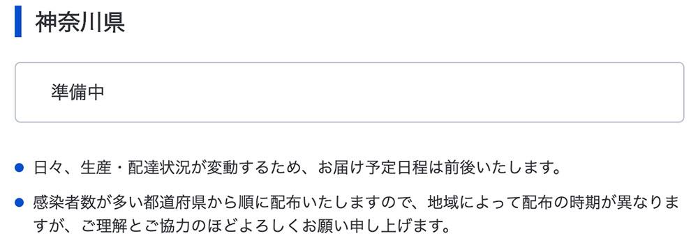 布製マスク 神奈川県の配布状況