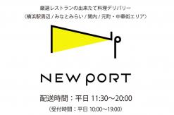 NEW PORT、横浜駅やみなとみらい、元町・中華街エリアのデリバリー店まとめて紹介
