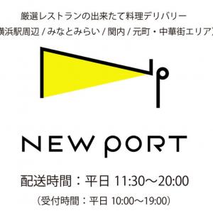 NEW PORT、横浜駅やみなとみらい、元町・中華街エリアのデリバリー掲載