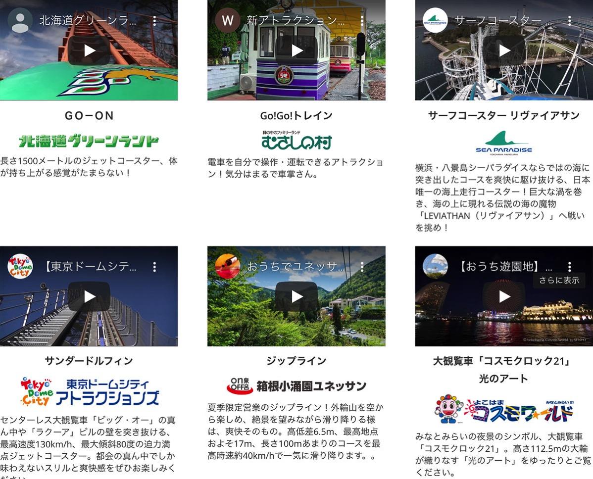 おうち遊園地 動画