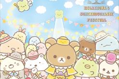 アソビル「リラックマ&すみっコぐらしフェスティバル」夏以降に開催延期
