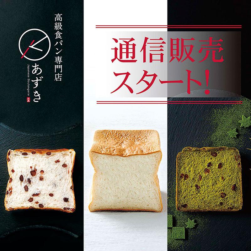高級食パン専門店「あずき」オンラインショップで販売