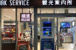 横浜市観光案内所、市内3か所が緊急事態宣言を受けて臨時休業