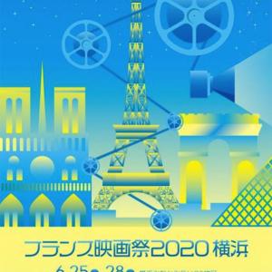 フランス映画祭2020横浜、6月の開催見送り