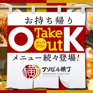 横浜駅「アソビル」でテイクアウト可能!お持ち帰りメニュー充実