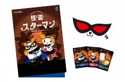 横浜DeNAベイスターズ、自宅でも遊べる「謎解き宝探しゲーム」発売