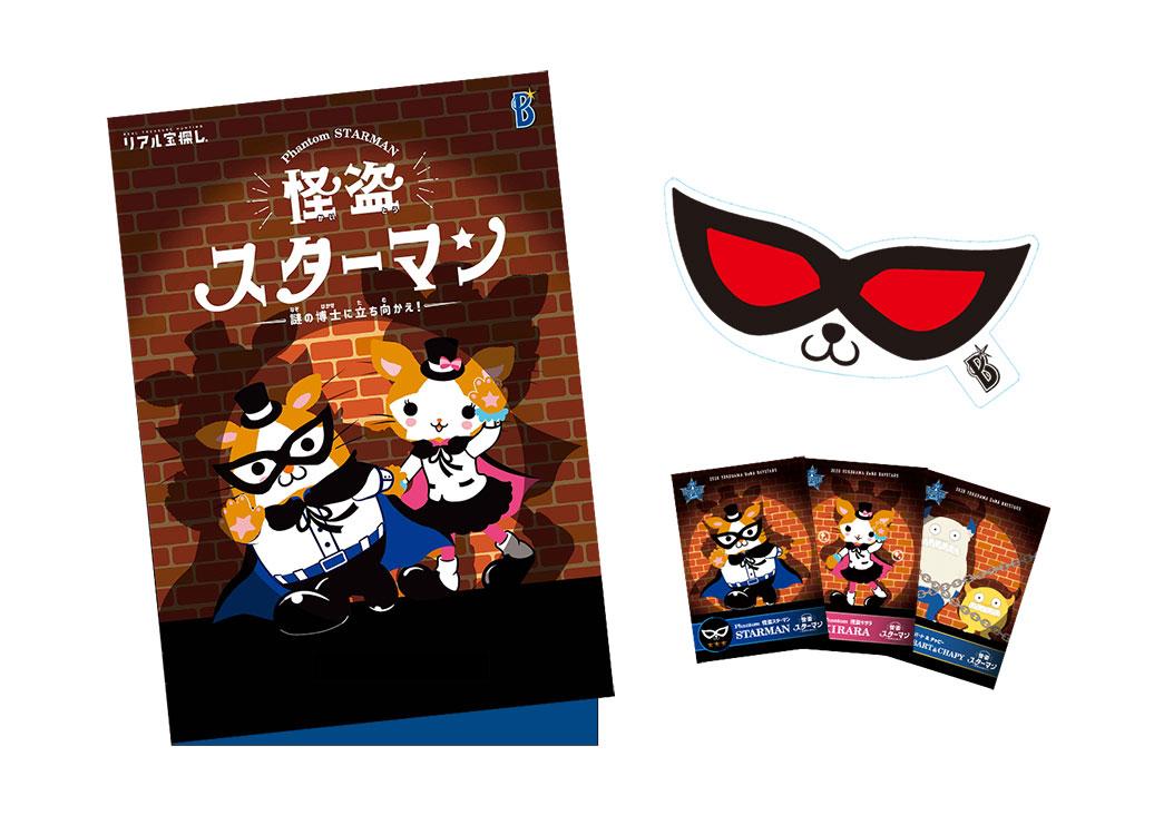 横浜DeNAベイスターズ 自宅でも遊べる謎解き宝探しゲーム発売
