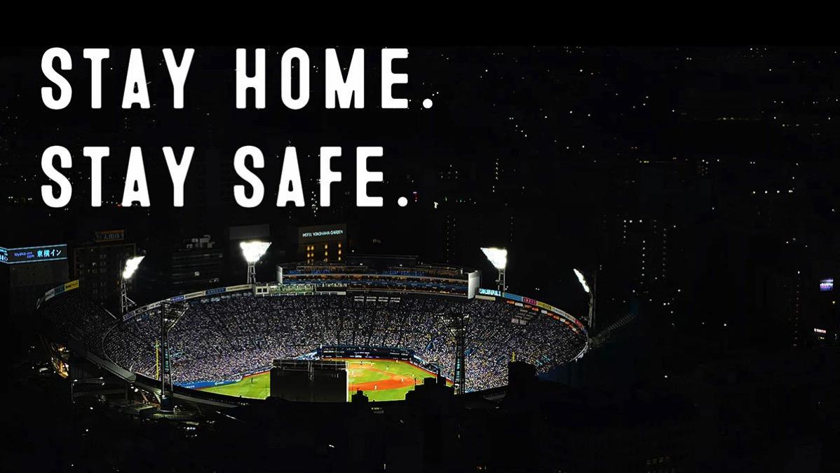 横浜DeNAベイスターズ 選手たちからの特別映像「STAY HOME.STAY SAFE.」公開